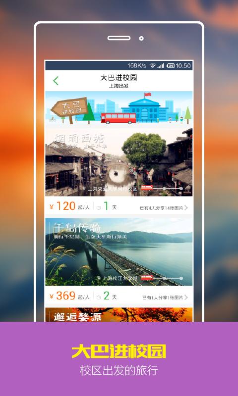 玩免費旅遊APP 下載携程学生旅行 app不用錢 硬是要APP