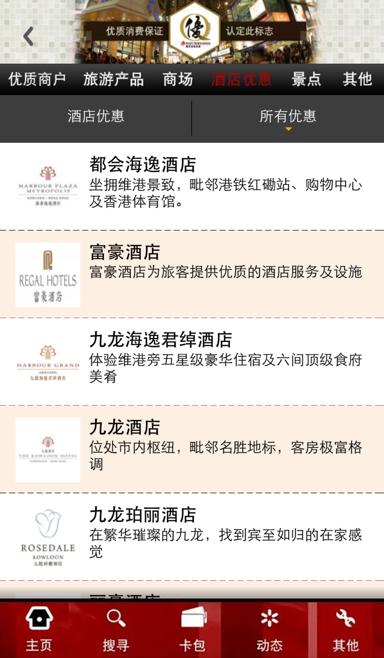 香港.优惠-应用截图