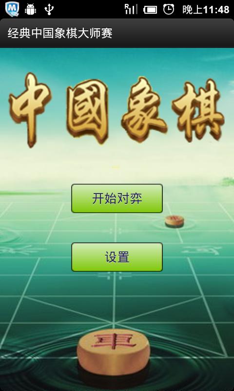 经典中国象棋大师赛