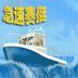 急速赛艇 LOGO-APP點子