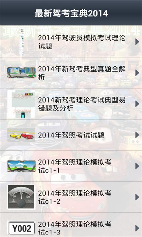 【免費生產應用App】最新驾考宝典2014-APP點子