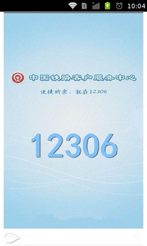 12306助手