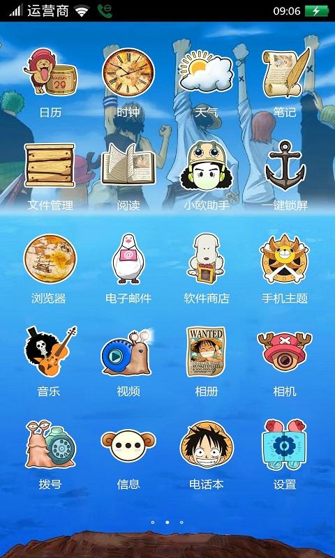 海贼王手机主题-应用截图