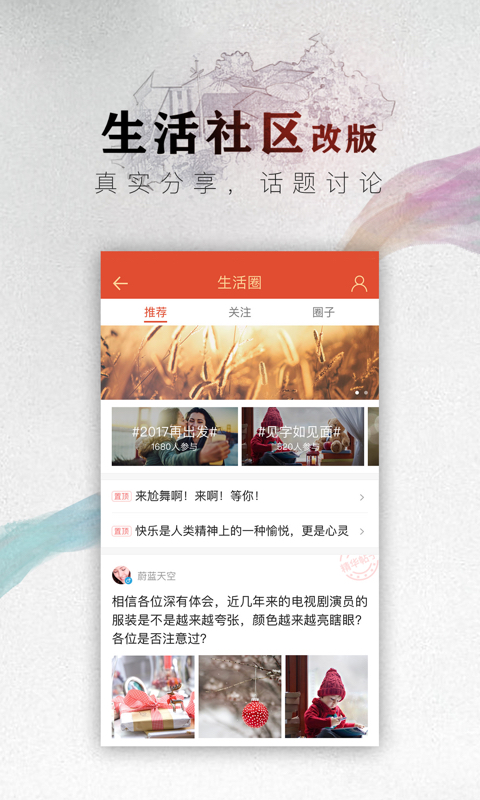 中华万年历-应用截图