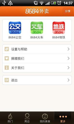 玩免費生活APP|下載8684外卖 app不用錢|硬是要APP