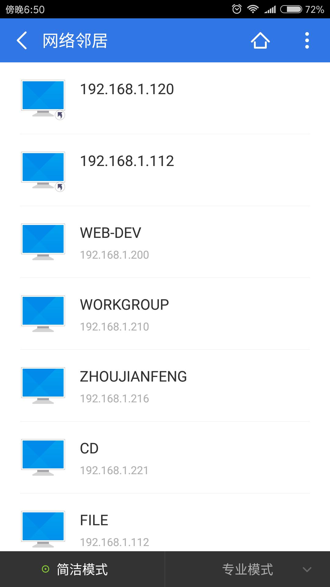 超卓文件管理器-应用截图