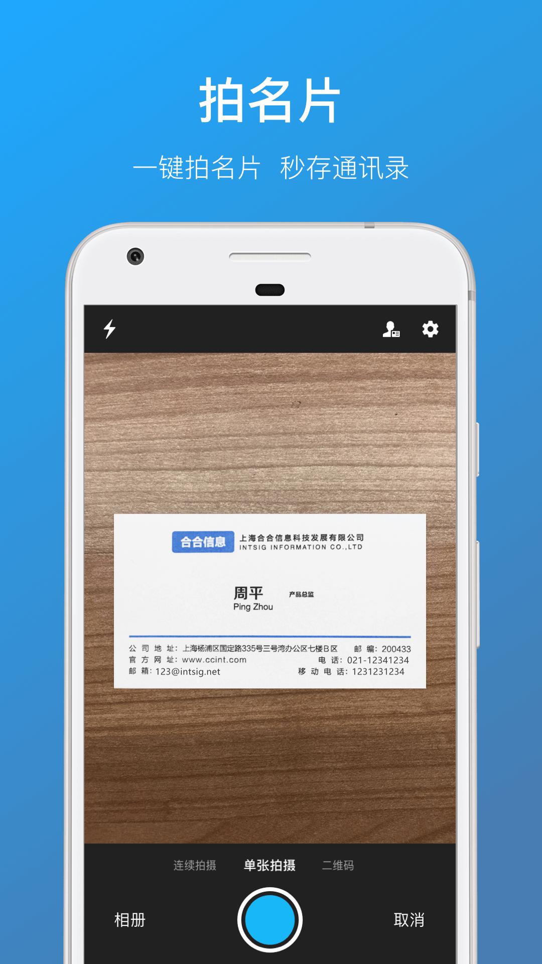 名片全能王-应用截图