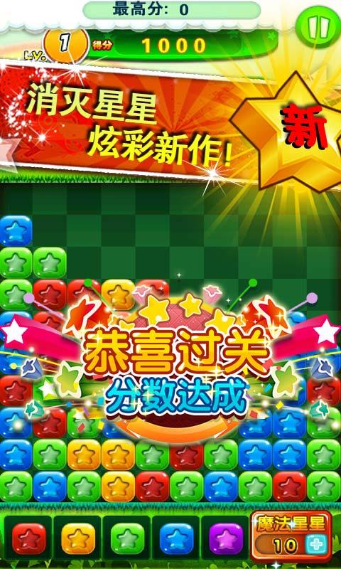 【免費休閒App】消灭星星炫彩版-APP點子