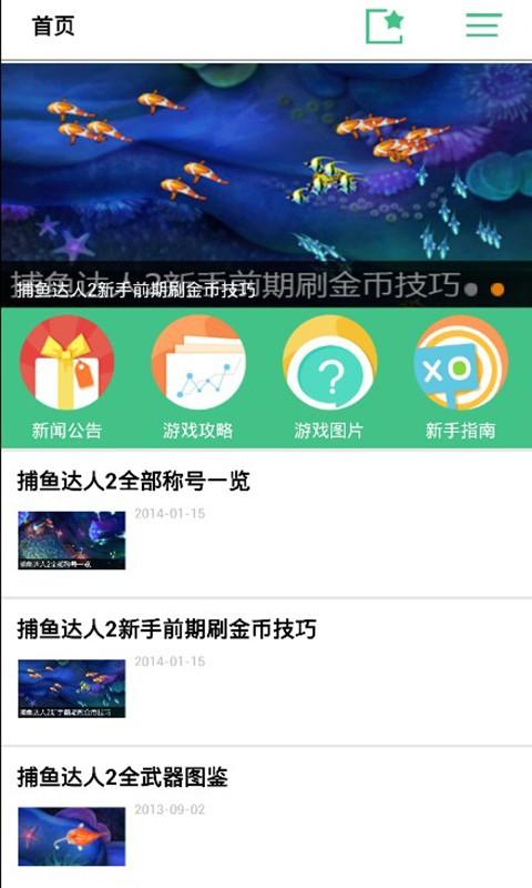玩免費模擬APP|下載捕鱼达人2攻略百宝箱 app不用錢|硬是要APP