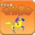 老虎机黄金赛马 棋類遊戲 App LOGO-APP試玩