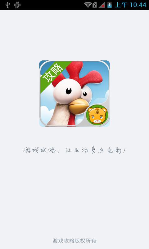 玩模擬App|卡通农场攻略免費|APP試玩