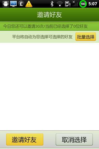QQ餐厅HD 角色扮演 App-愛順發玩APP