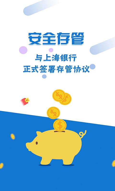 惠盈理财-应用截图