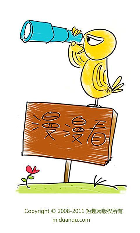 「爱动漫」安卓版免费下载- 豌豆荚