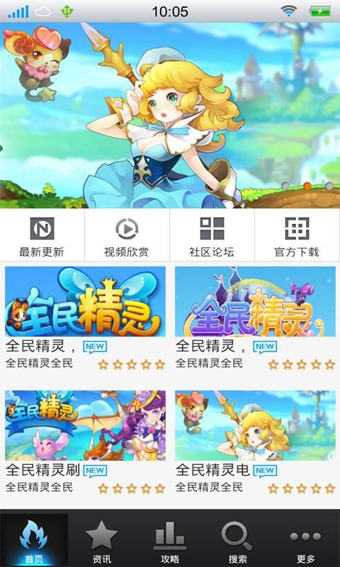 全民精灵最新攻略 模擬 App-愛順發玩APP