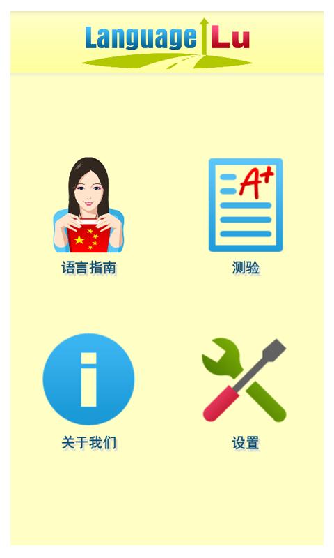 Language Lu-应用截图