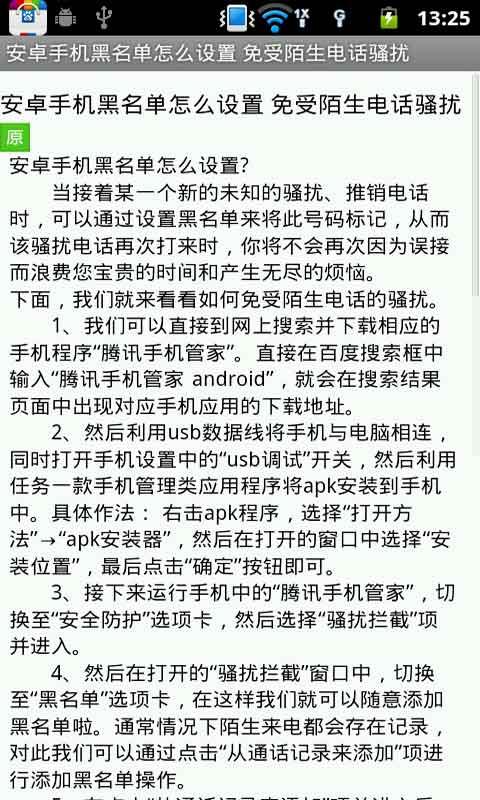 腾讯手机管家教程