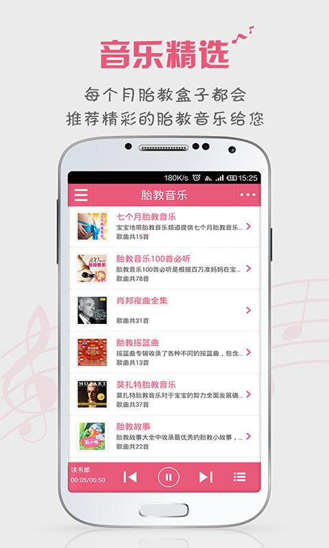 【免費媒體與影片App】胎教盒子-APP點子