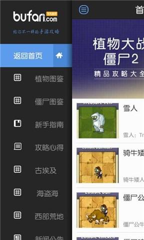 【免費模擬App】植物大战僵尸2不凡攻略助手-APP點子