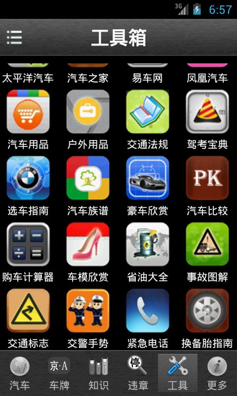 汽车世界|玩生活App免費|玩APPs