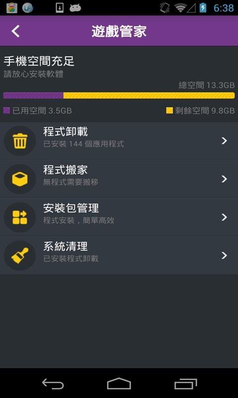 337 游戏大师 玩模擬App免費 玩APPs