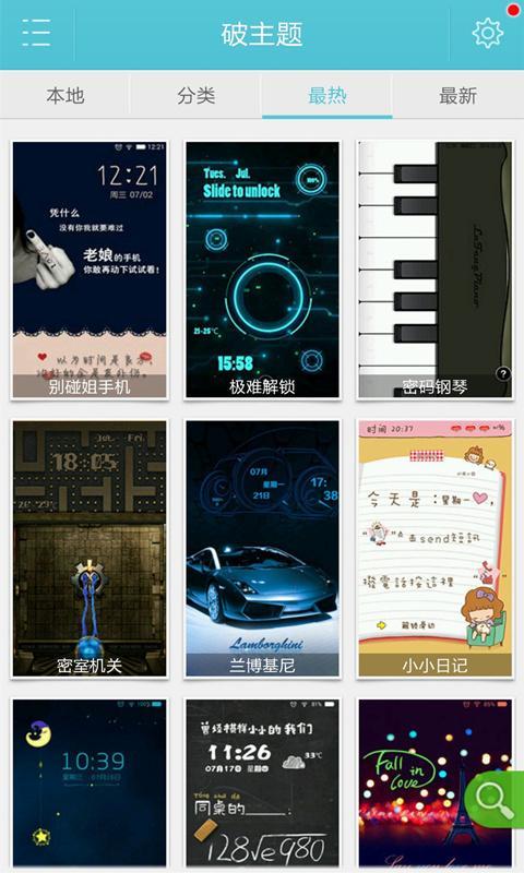 玩個人化App|破主题文字控壁纸锁屏免費|APP試玩