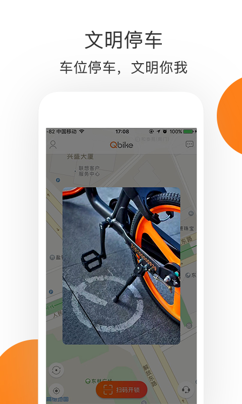 Qbike单车-应用截图