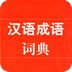 汉语成语词典 生產應用 App LOGO-硬是要APP