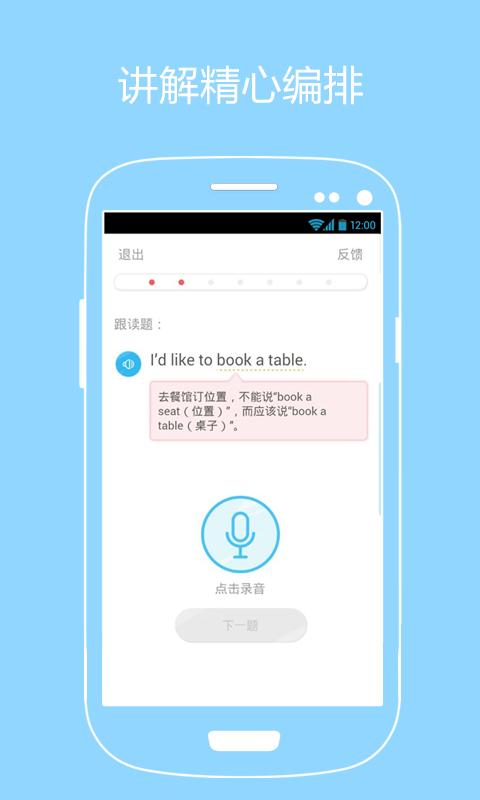 有道口语大师 生產應用 App-癮科技App