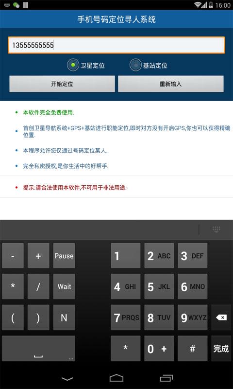【免費工具App】手机号码定位寻人系统-APP點子