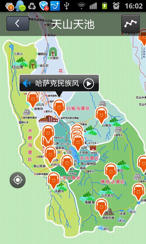 天山天池-应用截图