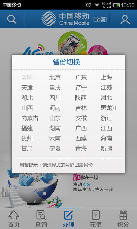 中国移动手机营业厅