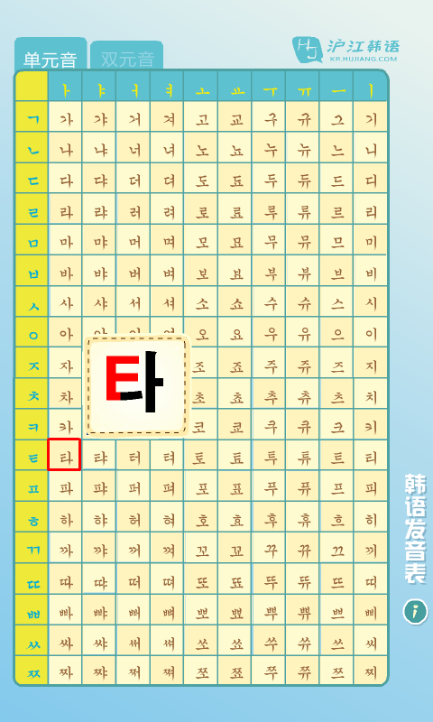 韩语学习入门发音字母表|玩生產應用App免費|玩APPs