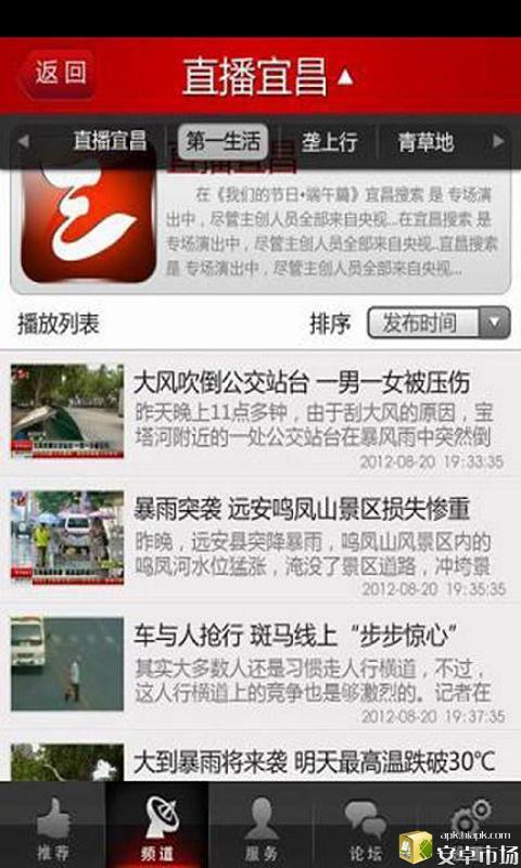 三峡手机台 媒體與影片 App-癮科技App