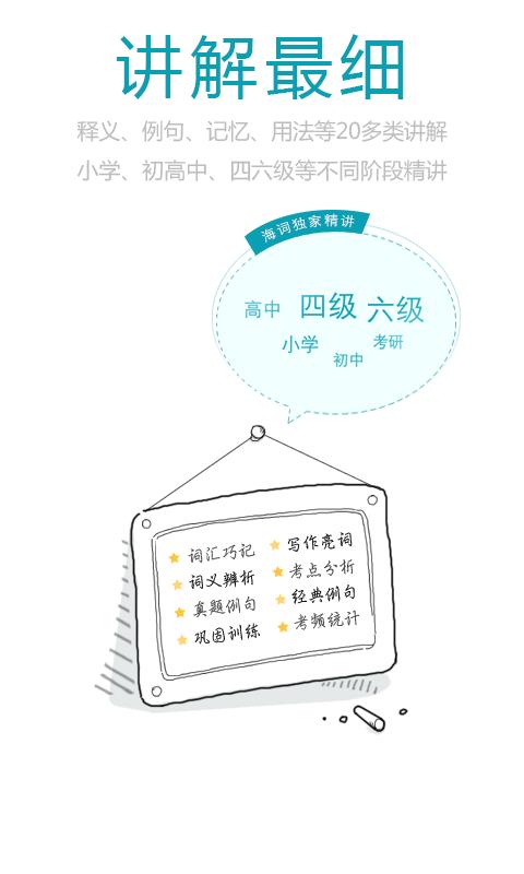 【免費生產應用App】海词词典-APP點子