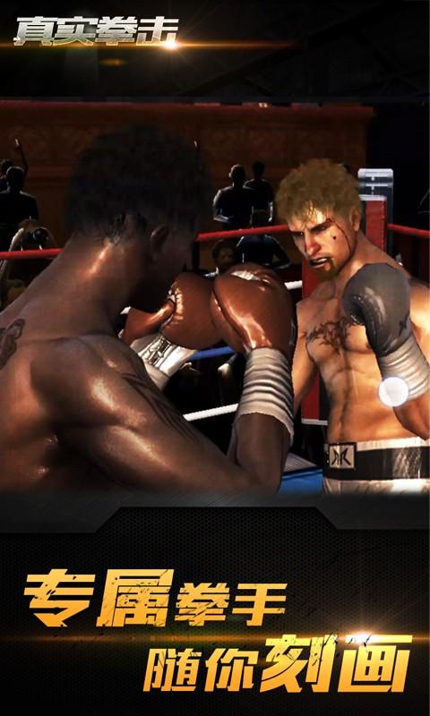 真实拳击-应用截图