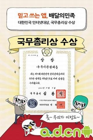 【免費旅遊App】韩国餐馆导航-APP點子