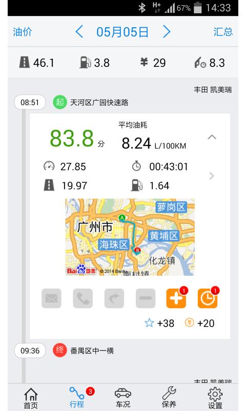 玩免費旅遊APP 下載优驾 app不用錢 硬是要APP