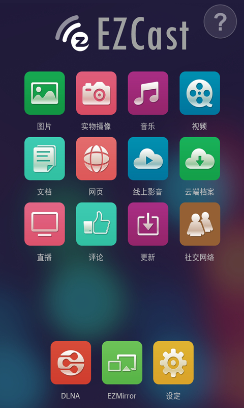 EZCast|玩媒體與影片App免費|玩APPs