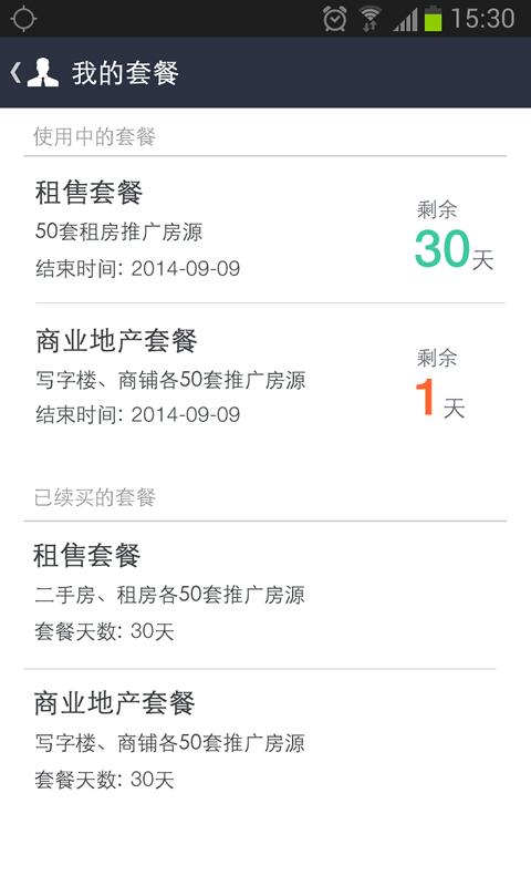 玩免費生活APP 下載移动经纪人 app不用錢 硬是要APP