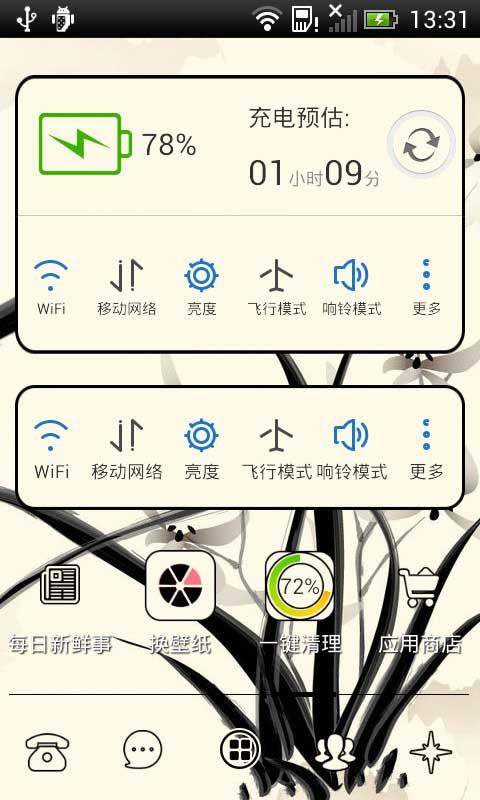 水墨中国风-91桌面主题 美化版
