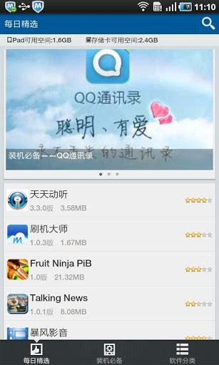 腾讯Pad管家|玩工具App免費|玩APPs