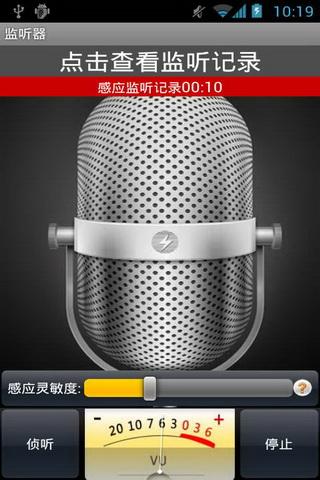 侦听器|玩工具App免費|玩APPs