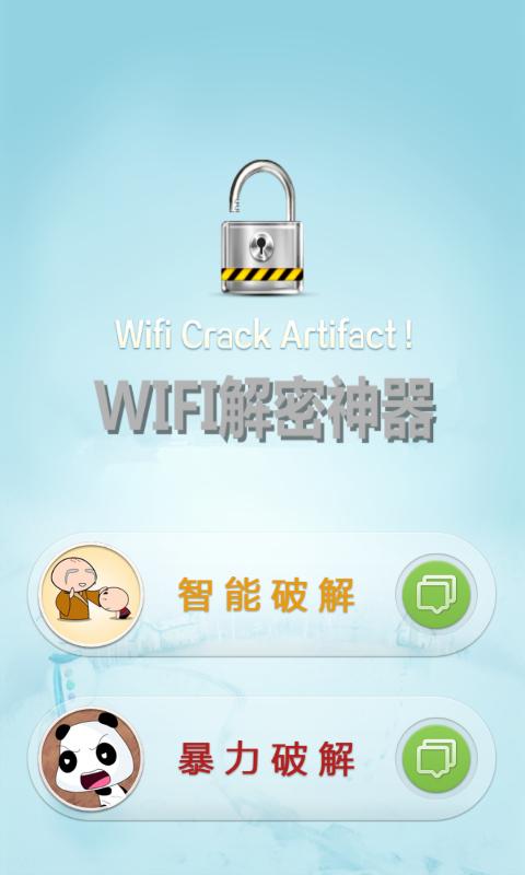 WIFI解密神器