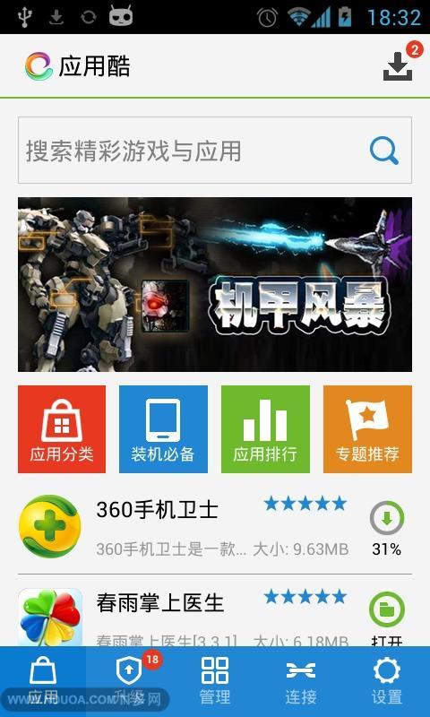 【免費工具App】应用酷-APP點子