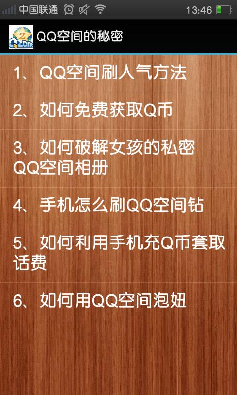 QQ空间的秘密