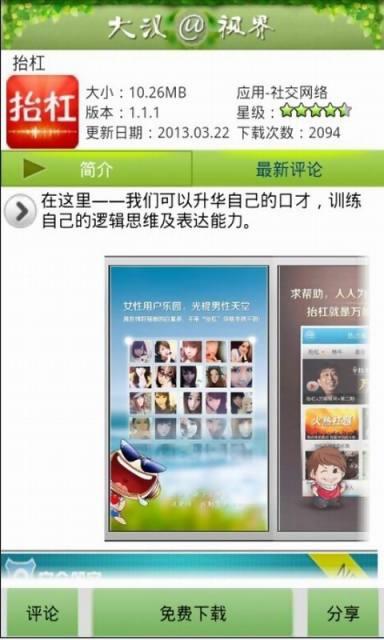 玩工具App|大汉u视界免費|APP試玩