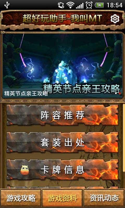 【免費棋類遊戲App】MT助手-APP點子
