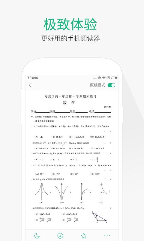 百度文库-应用截图