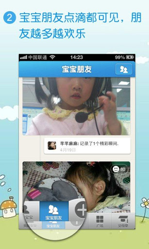 BabyTown|玩生活App免費|玩APPs